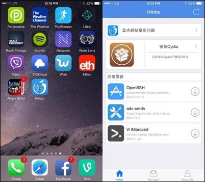 Pangu-ios-app